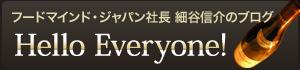 フードマインド・ジャパン社長 細谷信介のブログ