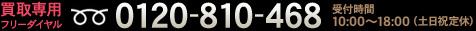 ワイン買取専用フリーダイヤル 0120-810-468 受付時間 10:00〜18:00(土日祝定休)