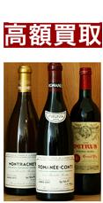 高級ワイン高額買取