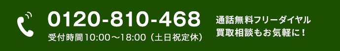 0120-810-468(受付時間10:00〜18:00(土日祝定休))通話無料フリーダイヤル 買取相談もお気軽に!