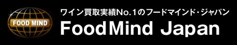 ワイン買取実績No.1のフードマインド・ジャパン FoodMind Japan