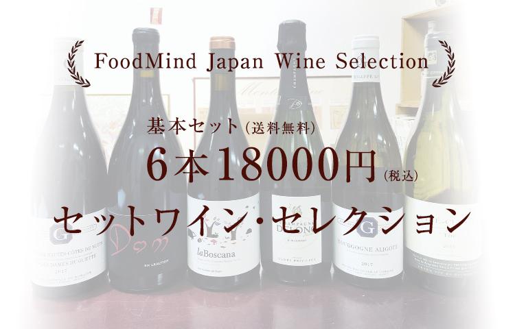 6本18000円セットワイン・セレクション