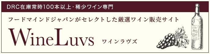 フードマインドジャパンがセレクトした厳選ワイン販売サイト「Wineluvs ワインラヴズ」